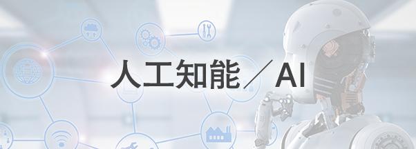 人工知能/AI